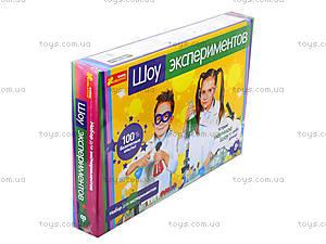 Набор для детей «Шоу экспериментов», 0390, отзывы