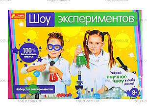 Набор для детей «Шоу экспериментов», 0390, детские игрушки