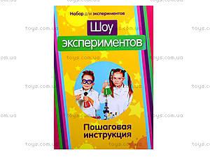 Набор для детей «Шоу экспериментов», 0390, toys