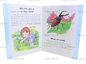 Детская книга историй по слогам «Умная Мурка», С271003Р, купить