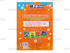 Книжка «10 ис-то-рий по сло-гам. Прятки на отлично», С271019У1130, отзывы