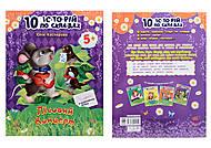 10 ис-то-рий по сло-гам с дневником «Лесной концерт», С271017У1154, интернет магазин22 игрушки Украина