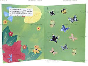 10 ис-то-рий по сло-гам с дневником «Лесной концерт», С271017У1154, фото