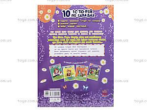 10 ис-то-рий по сло-гам с дневником «Лесной концерт», С271017У1154, отзывы