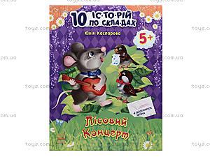 10 ис-то-рий по сло-гам с дневником «Лесной концерт», С271017У1154, цена