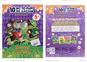 10 ис-то-рий по сло-гам «Лесной концерт», с дневником, С271020Р1147