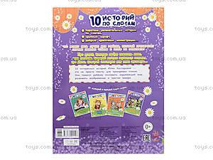 10 ис-то-рий по сло-гам «Лесной концерт», с дневником, С271020Р1147, отзывы