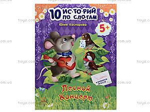 10 ис-то-рий по сло-гам «Лесной концерт», с дневником, С271020Р1147, цена