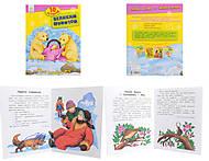 Детская книга «Истории о доброте», С603005У, фото