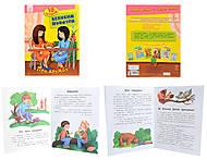 Книга «Истории о дружбе» на украинском, С603006У, фото