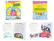 Книга «Добрые истории большим шрифтом», С603001Р, фото