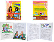 Книга «Истории большим шрифтом о дружбе», С603002Р, фото