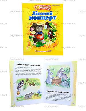 Книга «10 ис-то-рий по сло-гам: Лесной концерт», С15986У
