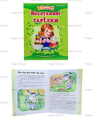 Книга «10 ис-то-рий по сло-гам: Непослушные тарелки», С15980У