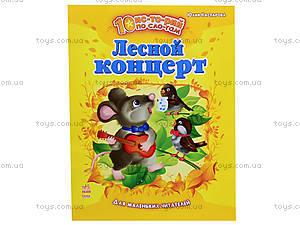 Детская книга историй по слогам «Лесной концерт», С271007Р