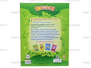 Книга историй по слогам «Непослушные тарелки», С271001Р, купить
