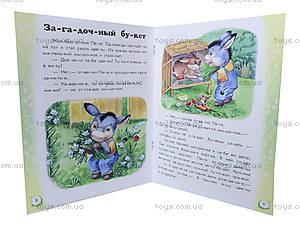Книга историй по слогам «Непослушные тарелки», С271001Р, фото