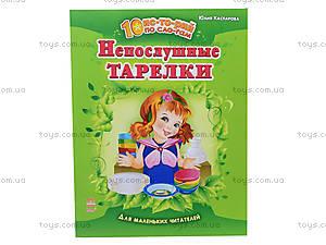 Книга историй по слогам «Непослушные тарелки», С271001Р