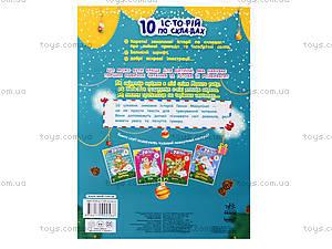 10 ис-то-рий по сло-гам «Волшебные санки», С271010У, фото