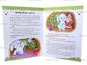 10 ис-то-рий по сло-гам «Разноцветная зима», С271012У, цена