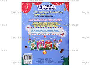 10 ис-то-рий по сло-гам «Настоящий Дед Мороз», С271016У, фото