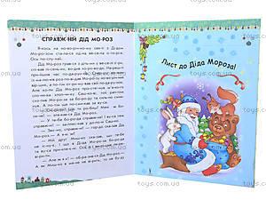 10 ис-то-рий по сло-гам «Настоящий Дед Мороз», С271016У, отзывы