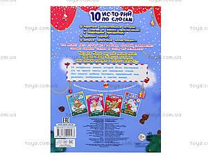 Книга «10 ис-то-рий по сло-гам: Настоящий Дед Мороз», С271015Р, фото