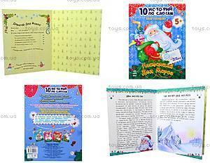 Книга «10 ис-то-рий по сло-гам: Настоящий Дед Мороз», С271015Р