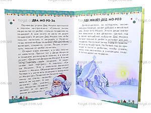 Книга «10 ис-то-рий по сло-гам: Настоящий Дед Мороз», С271015Р, отзывы