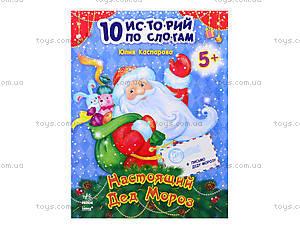 Книга «10 ис-то-рий по сло-гам: Настоящий Дед Мороз», С271015Р, цена