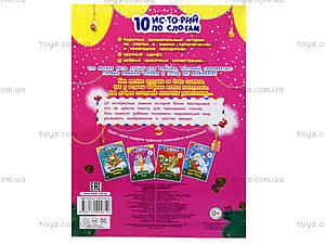 Книжка «10 ис-то-рий по сло-гам: Новогодний сон», С271013Р, фото