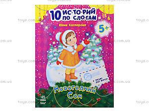Книжка «10 ис-то-рий по сло-гам: Новогодний сон», С271013Р, отзывы