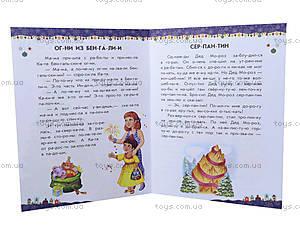 Книжка «10 ис-то-рий по сло-гам: Новогодний сон», С271013Р, цена