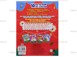 Книжка «10 ис-то-рий по сло-гам: Разноцветная зима», С271011Р, фото