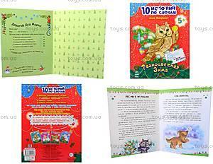Книжка «10 ис-то-рий по сло-гам: Разноцветная зима», С271011Р