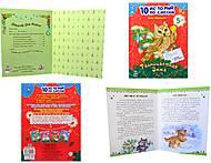 Книжка «10 ис-то-рий по сло-гам: Разноцветная зима», С271011Р, купить