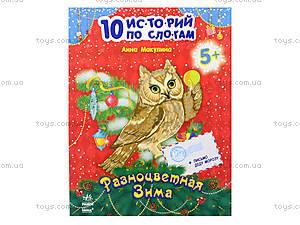 Книжка «10 ис-то-рий по сло-гам: Разноцветная зима», С271011Р, отзывы