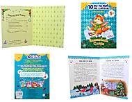 Книга «10 ис-то-рий по сло-гам: Волшебные санки», С271009Р, фото