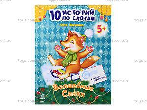 Книга «10 ис-то-рий по сло-гам: Волшебные санки», С271009Р, отзывы