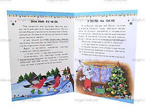 Книга «10 ис-то-рий по сло-гам: Волшебные санки», С271009Р, цена