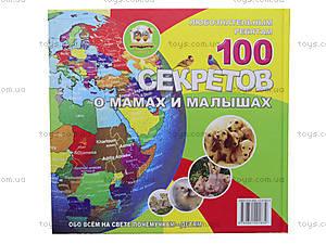 Книга «100 секретов о мамах и малышах », Талант, купить