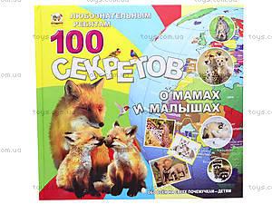 Книга «100 секретов о мамах и малышах », Талант