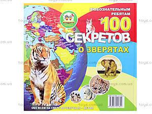 Книга для детей «100 секретов о зверятах», Талант, купить
