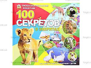 Книга для детей «100 секретов о зверятах», Талант