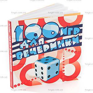 Набор «100 игр для вечеринки», , фото