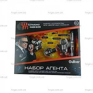 Игровой набор «Набор агента», 10151, купить