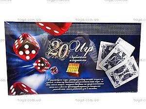 20 игр с кубиками и картами, , отзывы