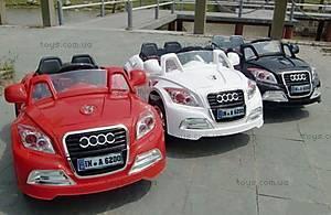 Электромобиль Audi на радиоуправлении, U-015, купить