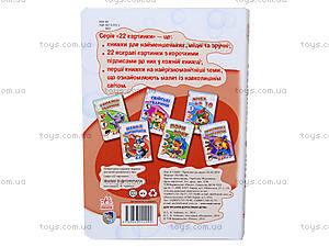 Книга «22 картинки: Мамы и детки», А11444У, купить