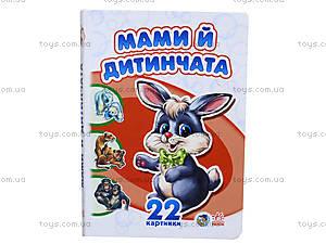 Книга «22 картинки: Мамы и детки», А11444У, отзывы